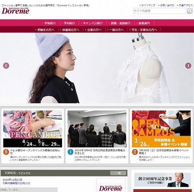 ドレスメーカー学院公式ホームページ
