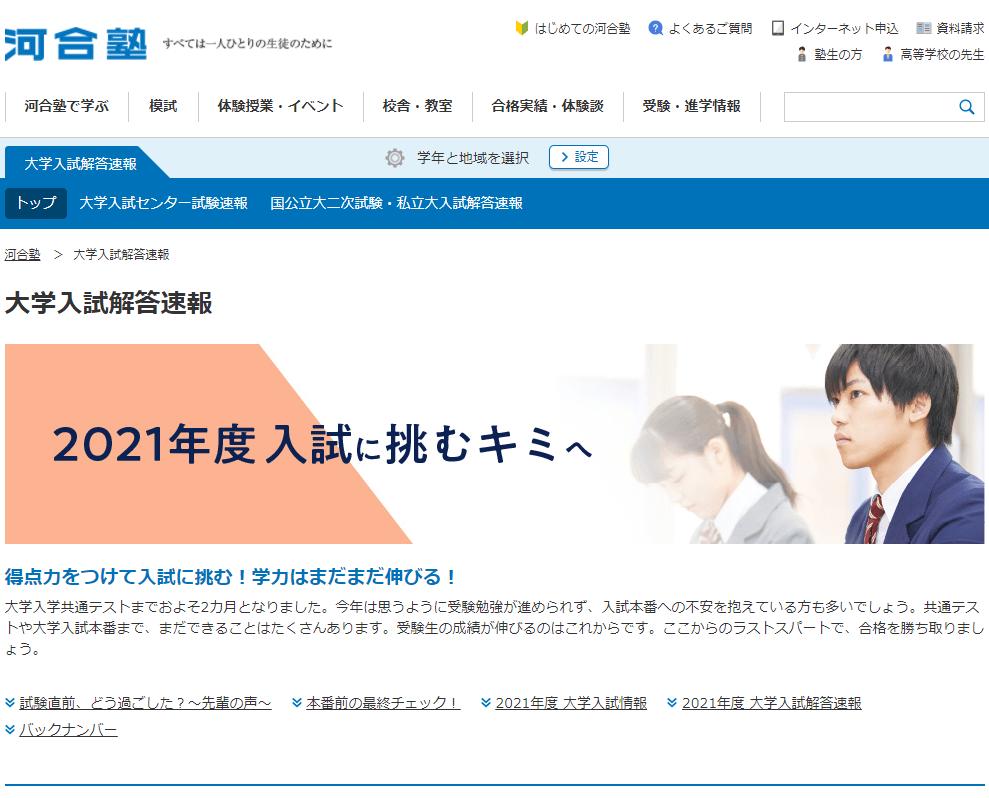 早稲田 解答 速報