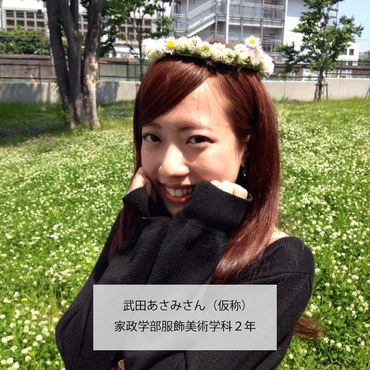 東京家政大学(板橋キャンパス) 一人暮らしの学生の一日スケジュール ...