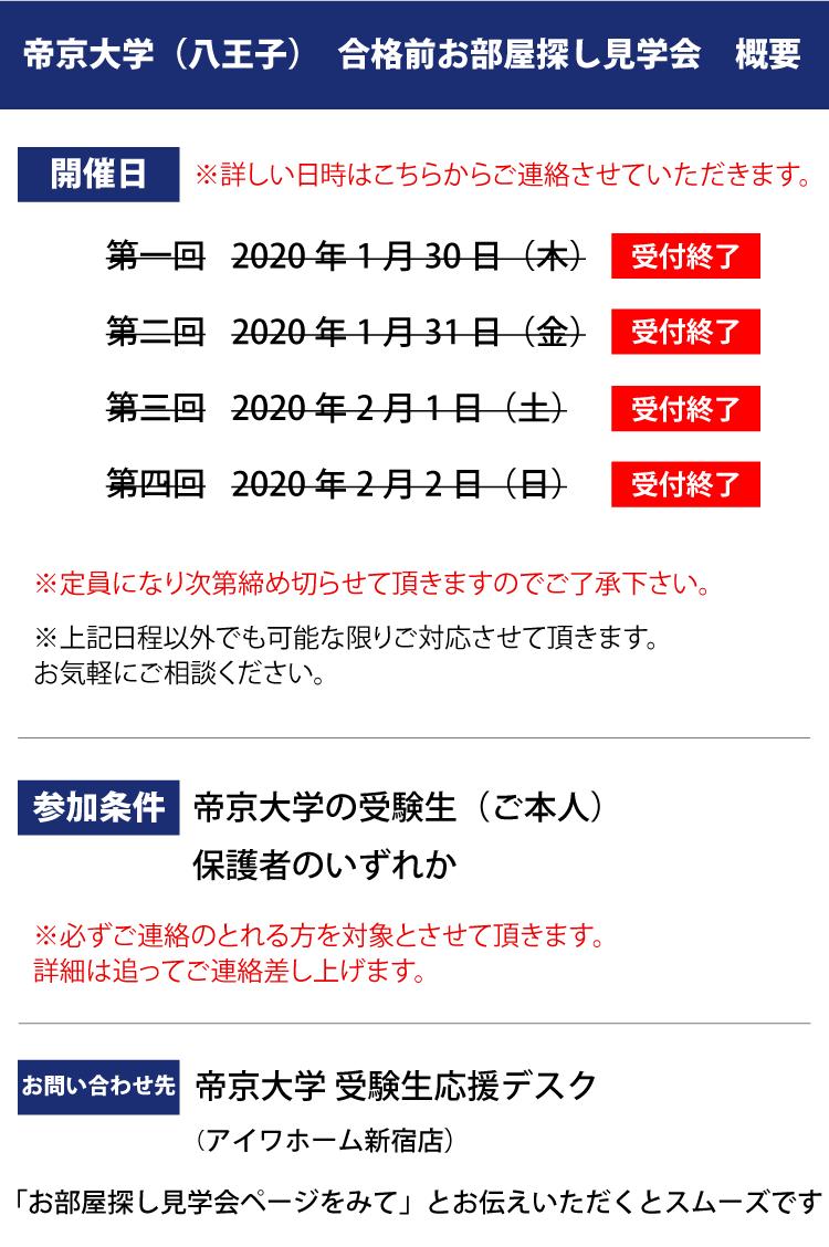 発表 合格 帝京 大学
