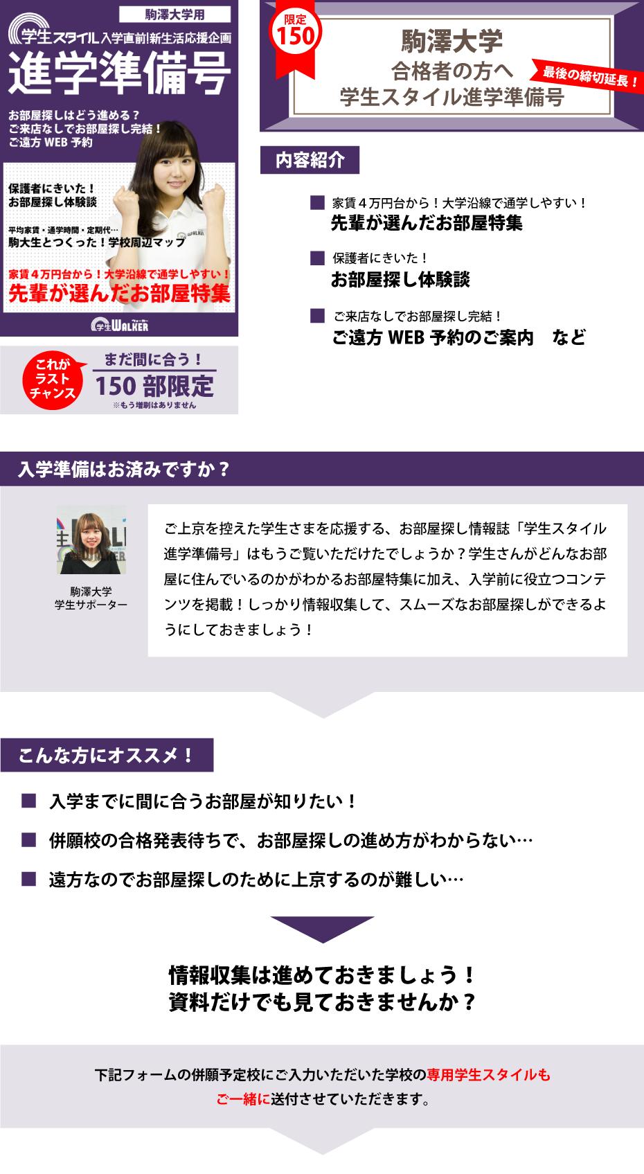 発表 駒澤 大学 合格