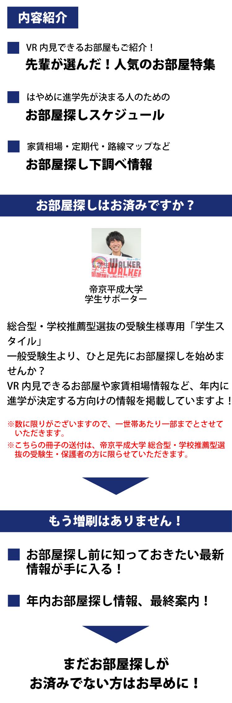大学 総合 選抜 型 帝京 平成